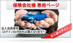保険会社様誠意用ページ